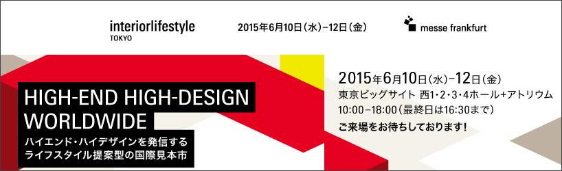 2015東京国際見本市インテリアライフスタイル 台湾工芸の贈り物で 暮らしをいっそう素晴らしく