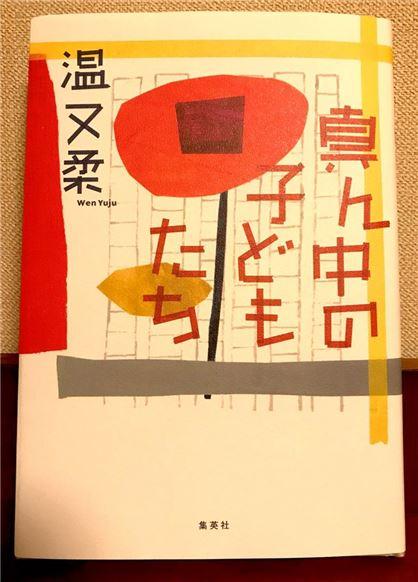 【講座】「温又柔『真ん中の子どもたち』新刊記念講演会&トーク ニホン語小説を書く台湾人作家として」
