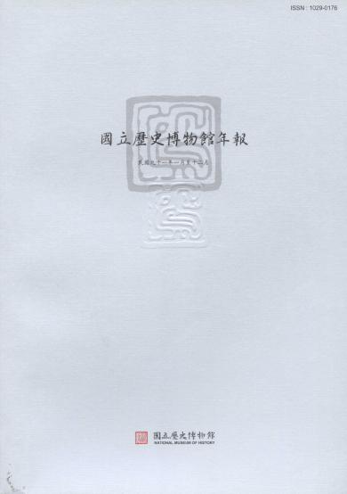 2002 ANNUAL REPORT OF THE NATIONAL MUSEUM OF HISTORY