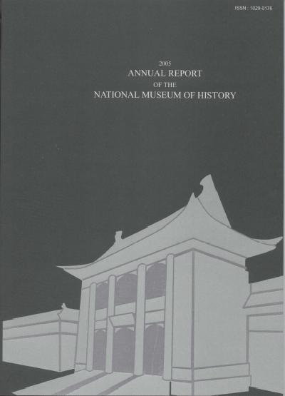 2005 ANNUAL REPORT OF THE NATIONAL MUSEUM OF HISTORY
