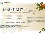 2007台灣作家作品目錄資料庫