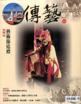 傳藝雙月刊NO.112(103/6):藝術節巡禮
