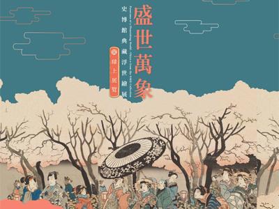 盛世萬象—史博館典藏浮世繪展