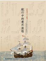 航行中的意外旅程:國立中央圖書館臺灣分館漂流文獻巡迴展