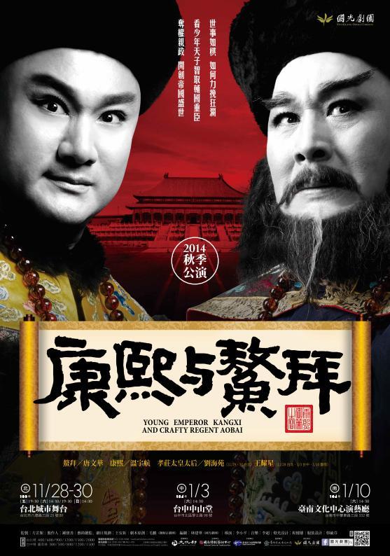 國光劇團 2014 秋季公演《康熙與鰲拜》
