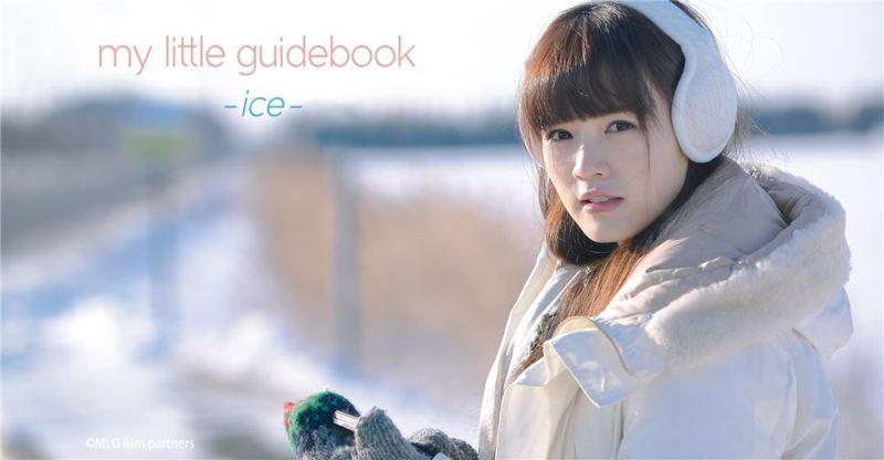 【映画】日台を繋ぐロードムービー「My little guidebook -ICE-」プレミア上映会&トークショー開催! 主演・吳心緹(ウー・シンティ)がゲスト出演!