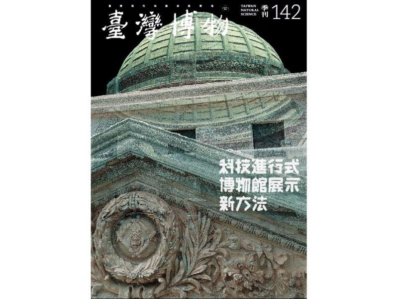 臺灣博物第142期