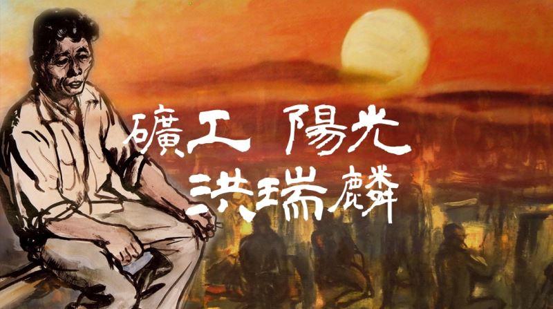 12/28藝術講座:礦工畫家洪瑞麟與加州陽光的故事