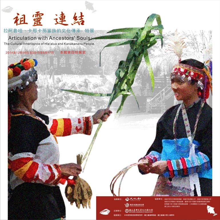 祖靈‧連結──拉阿魯哇、卡那卡那富族的文化傳承特展