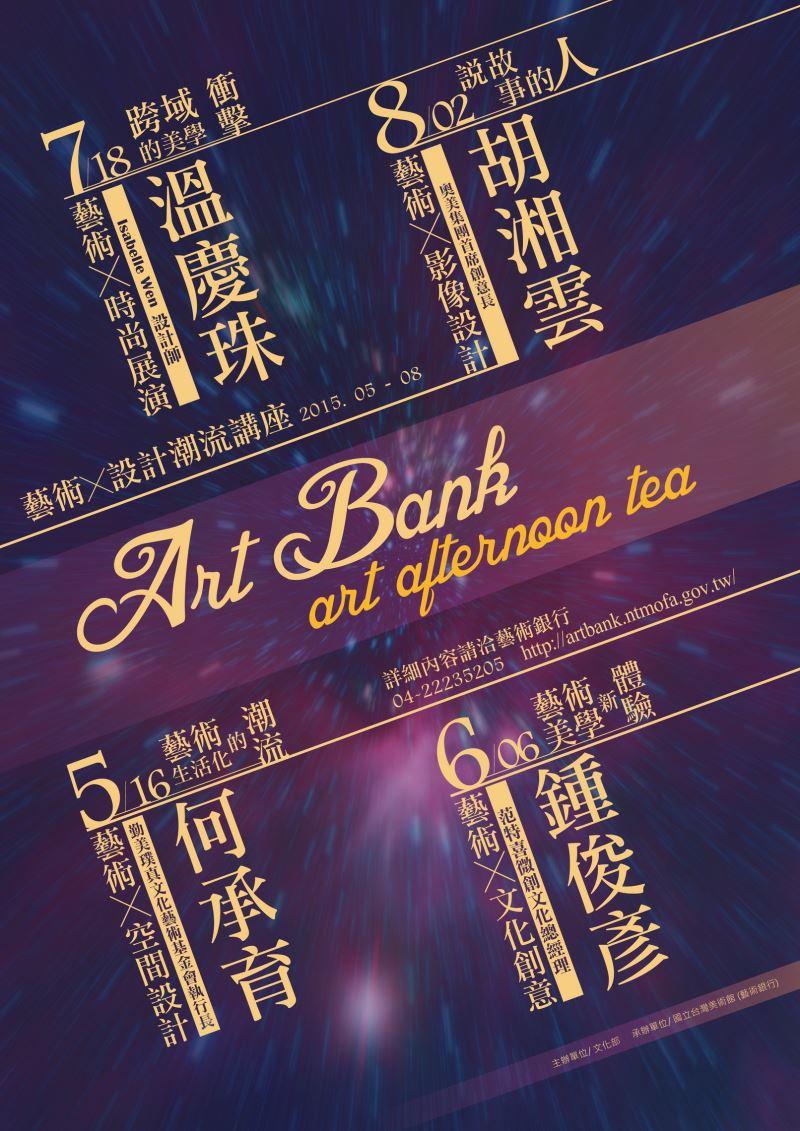 藝術Afternoon Tea:藝術╳設計潮流系列講座