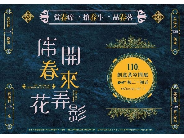 NTCRI holding 'The Aesthetic Lifestyle of Tea Feast' exhibition in celebration of Lunar New Year