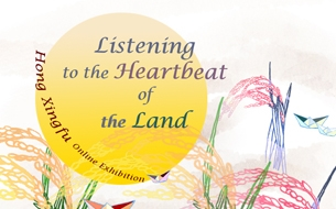 Listening to the Heartbeat of the Land: Hong Xingfu