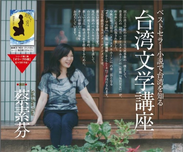 Taiwanese writer, translator to hold Tokyo forum