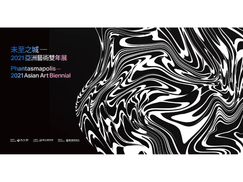 NTMoFA announces 38 participating teams from 15 countries in upcoming exhibition 'Phantasmapolis'