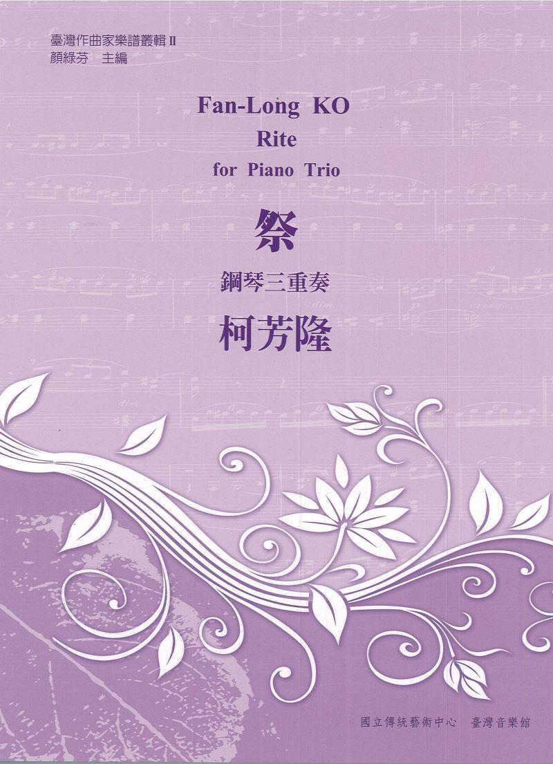 臺灣作曲家樂譜叢集Ⅱ─柯芳隆/祭【鋼琴三重奏】