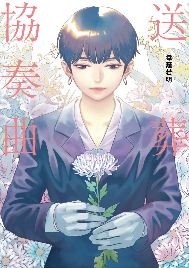 台湾漫画夜市『送葬協奏曲』(韋蘺若明、蓋亞)