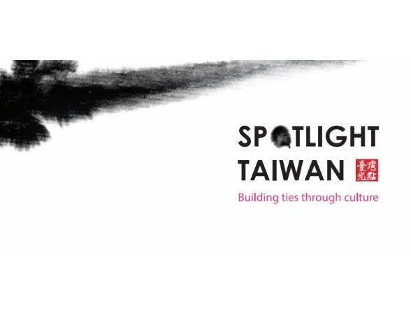 「臺灣文化光點計畫」徵件提案,駐法國代表處臺灣文化中心即日起開始受理至108年12月20日止