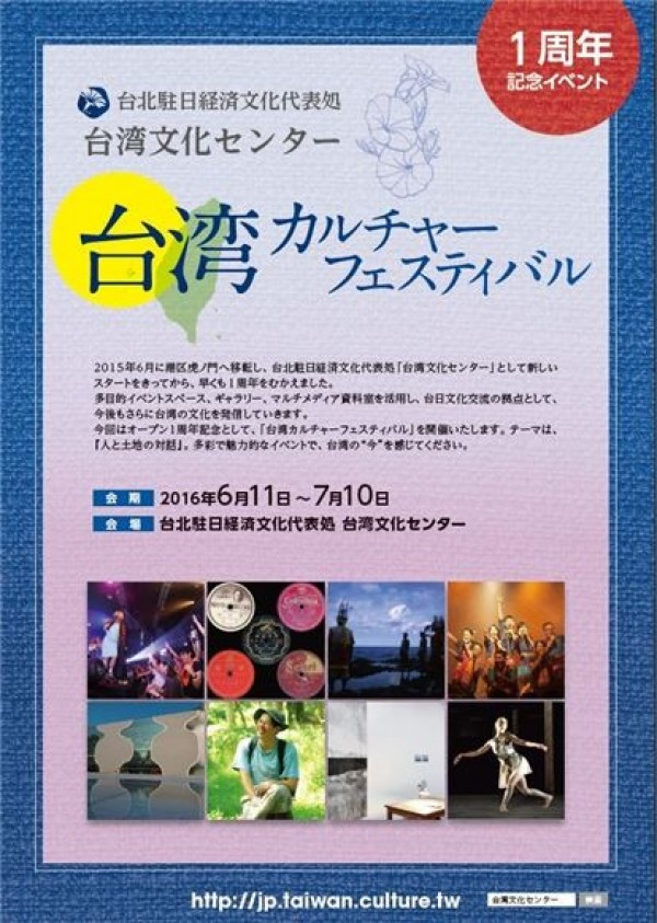 Taiwan festival in Tokyo to kick off with concerts, forums