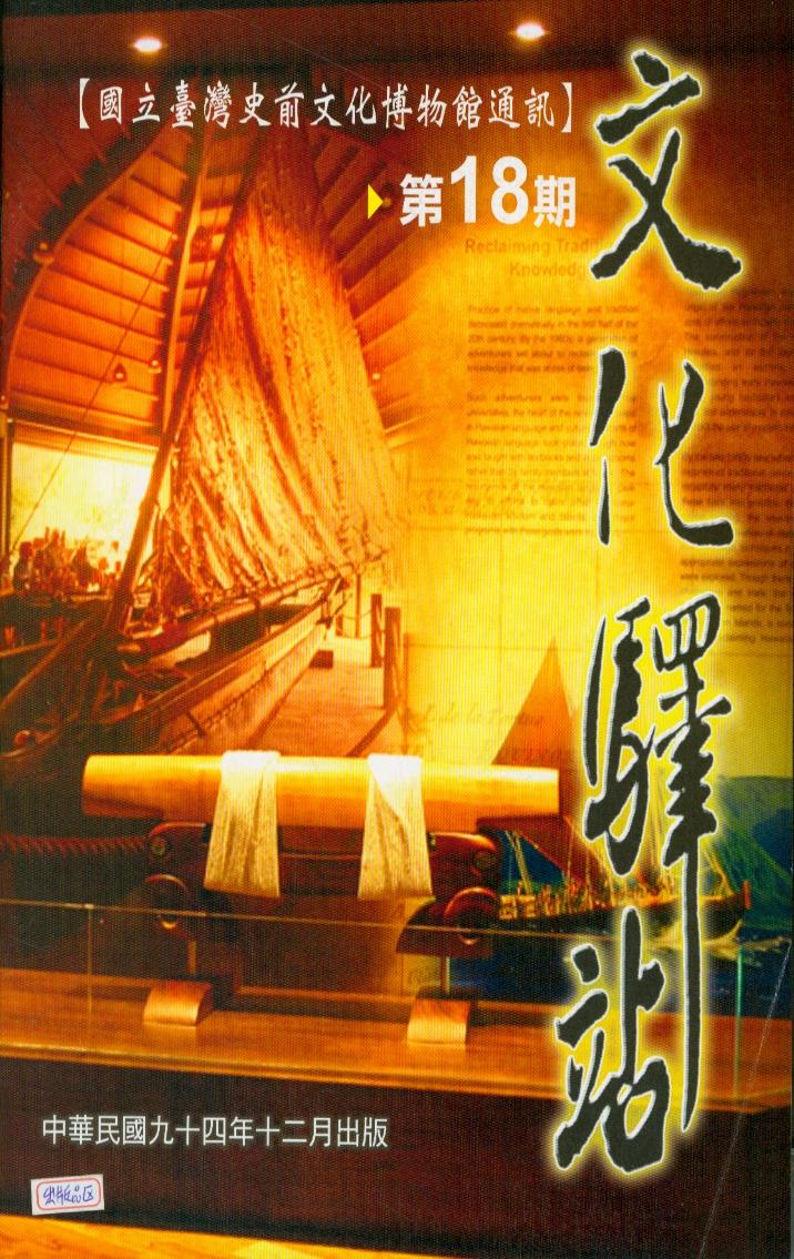 國立臺灣史前文化博物館通訊:文化驛站第十八期