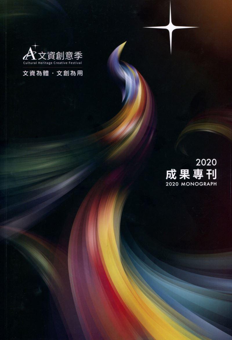 2020A+文資創意季成果專刊