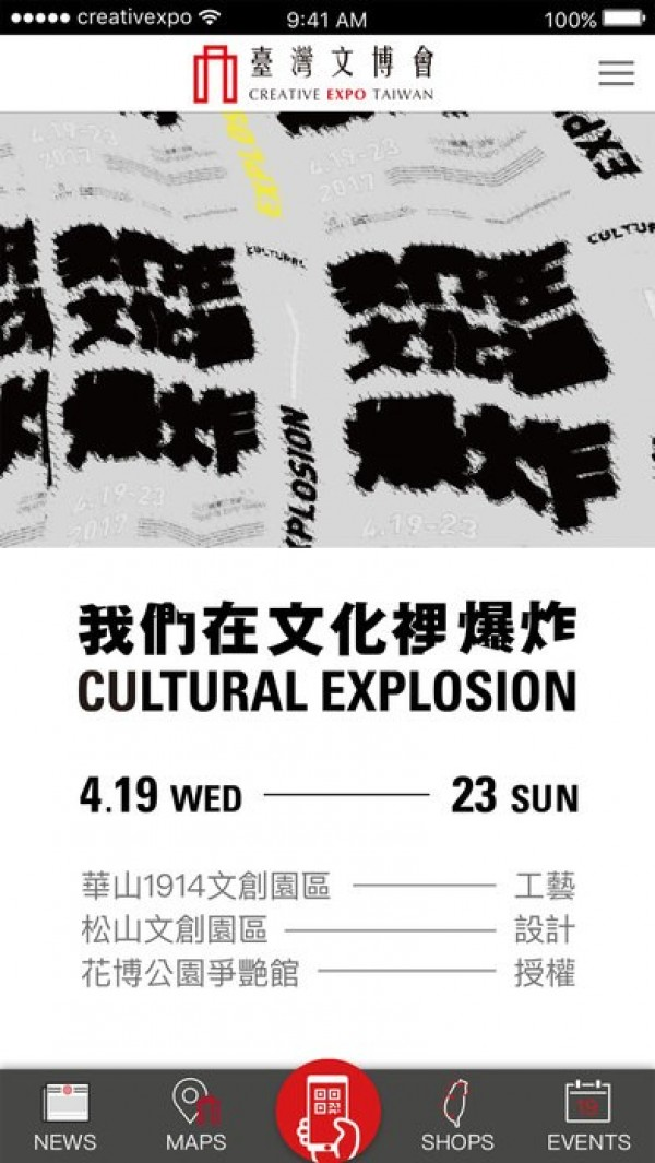 Creative expo app to offer best of Taiwan crafts, cultural tours