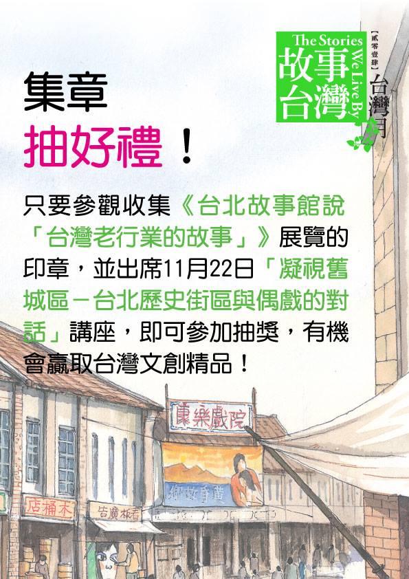 羅斌帶你看台灣經驗  集章抽好禮!