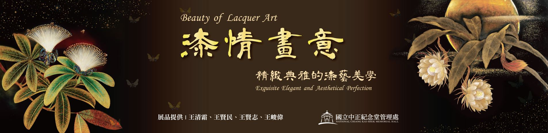 'Beauty of Lacquer Art — Exquisite, Elegant and Aesthetical Perfection'