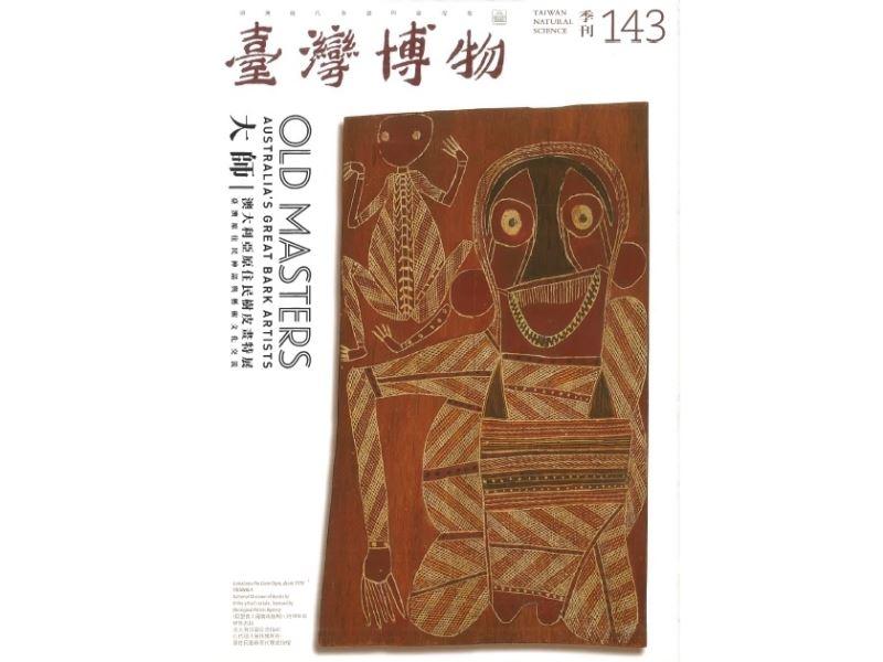 臺灣博物第143期