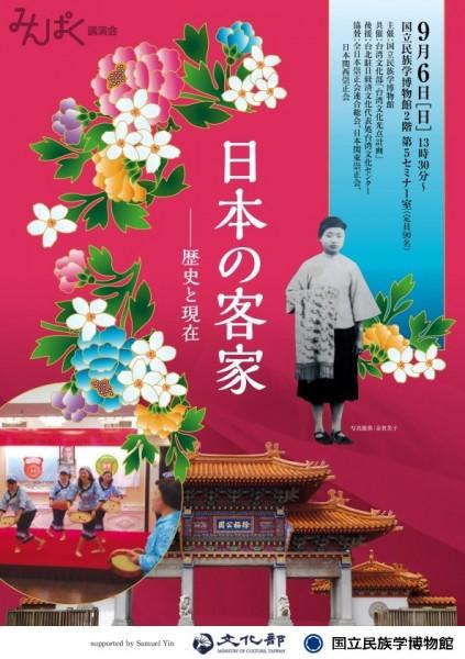 講演会「日本の客家―歴史と現在」