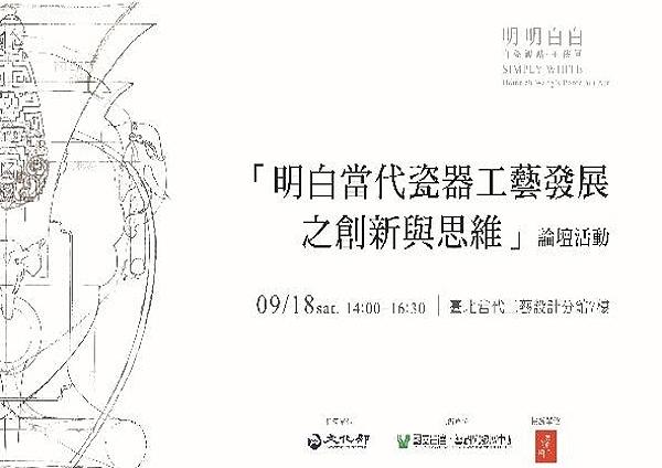 「明白當代瓷器工藝發展之創新與思維」論壇活動