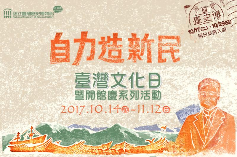 10.17、10.29免票入館,「自力造新民」系列活動開跑!