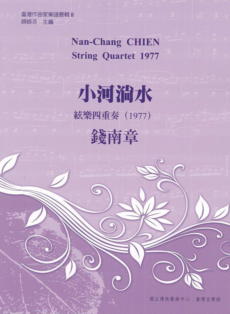 臺灣作曲家樂譜叢集Ⅱ─錢南章/小河淌水【絃樂四重奏(1977)】