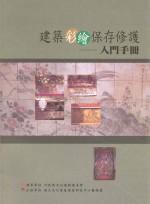 建築彩繪保存修護入門手冊