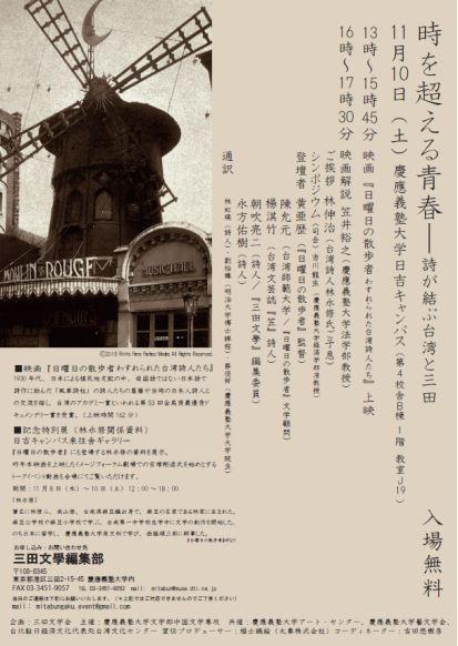 【上映会&シンポジウム】時を超える青春―詩が結ぶ台湾と三田