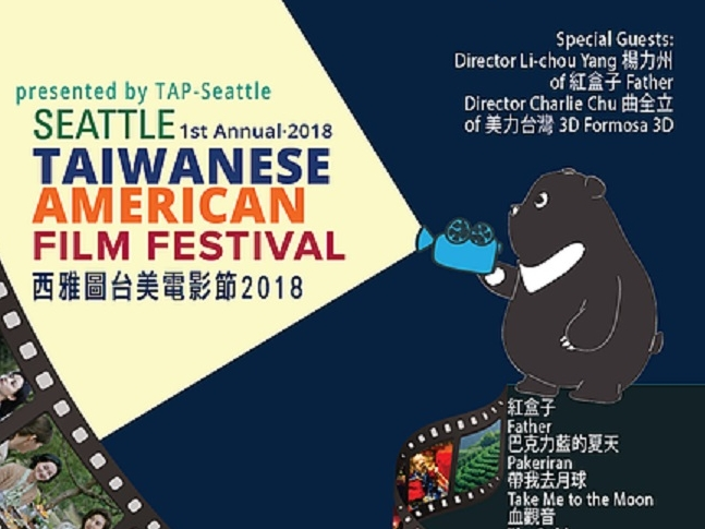 Taiwanese American Film Festival Comes to Seattle June 29 - July 1 Featuring 7 critically acclaimed feature films, 5 inspiring shorts, 2 award winning directors from Taiwan, and AR/VR experience