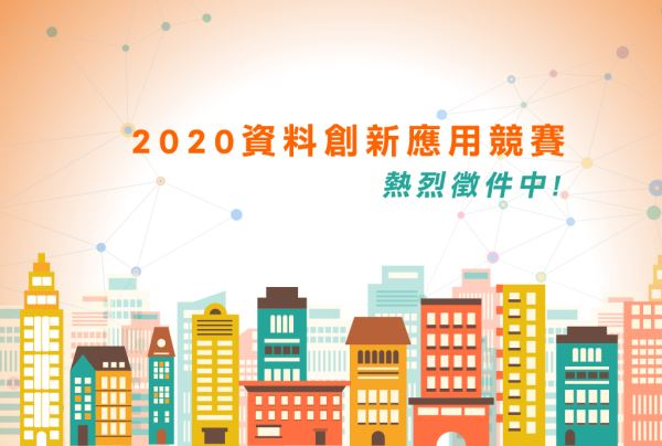 2020資料創新應用競賽
