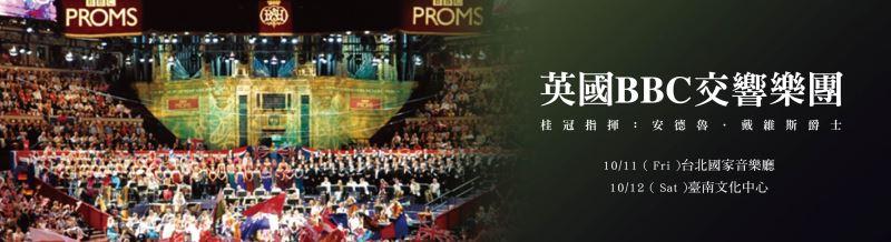 'BBC Symphony Orchestra on Tour to Asia: Taipei'