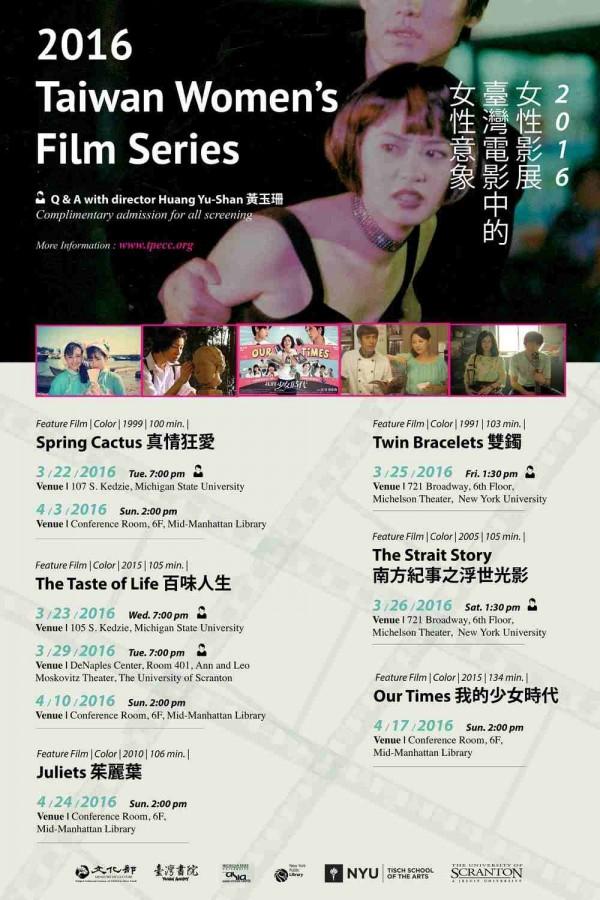 NY | '2016 Taiwan Women's Film Series'