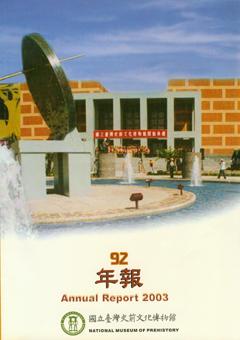 國立臺灣史前文化博物館九十二年 年報