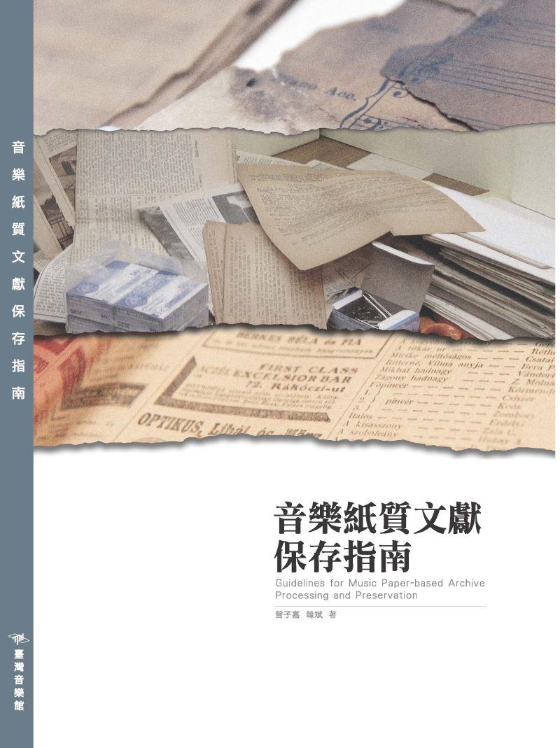 音樂紙質文獻保存指南