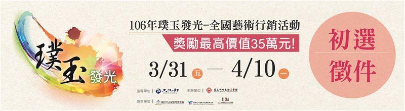 106年「璞玉發光-全國藝術行銷活動」線上報名系統操作手冊