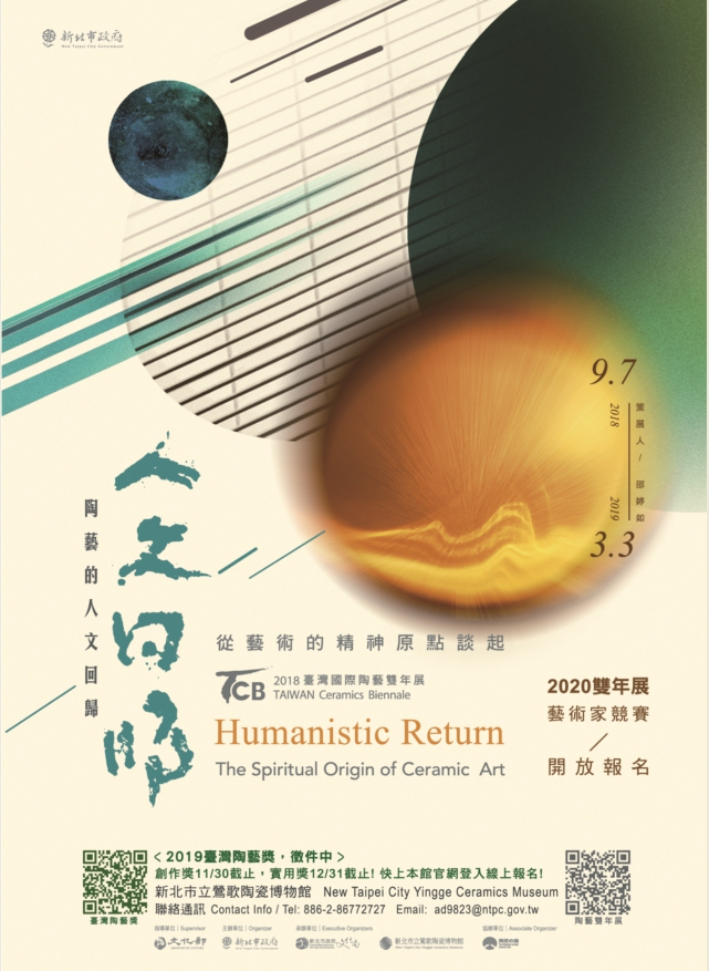 '2018 Taiwan Ceramics Biennale: The Spiritual Origin of Ceramic Art'