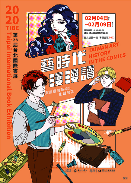 Comic-style showcase of Taiwan's art history at Taipei book fair