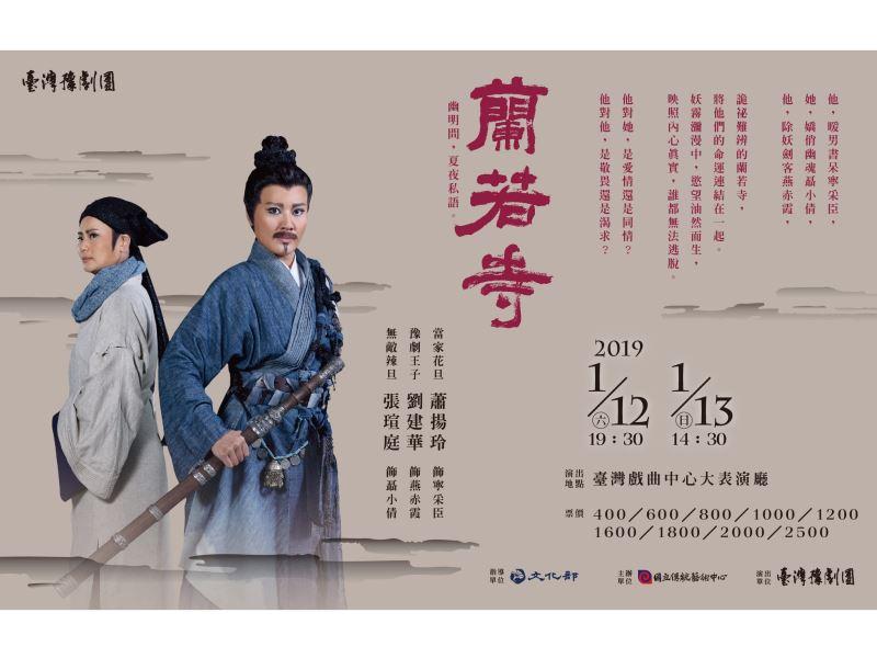 2018年 📣豫劇戲曲推廣講座📣 來囉~