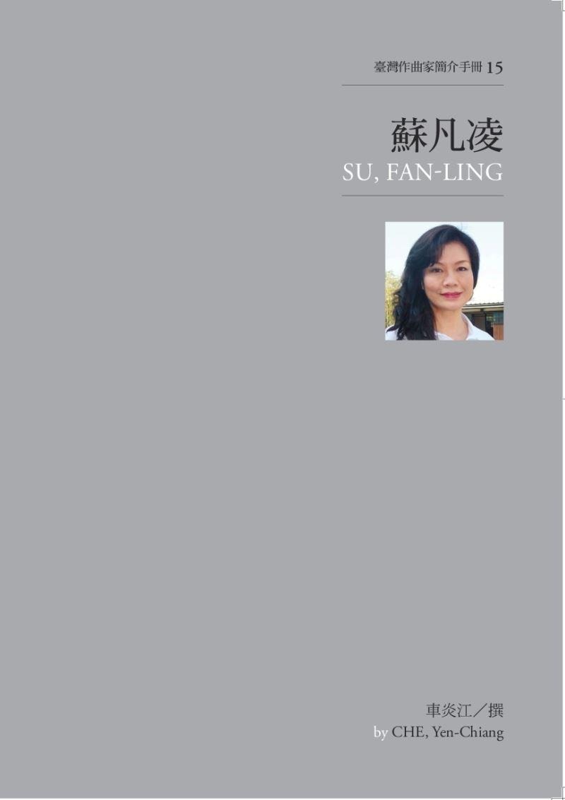 臺灣作曲家簡介手冊 15蘇凡凌
