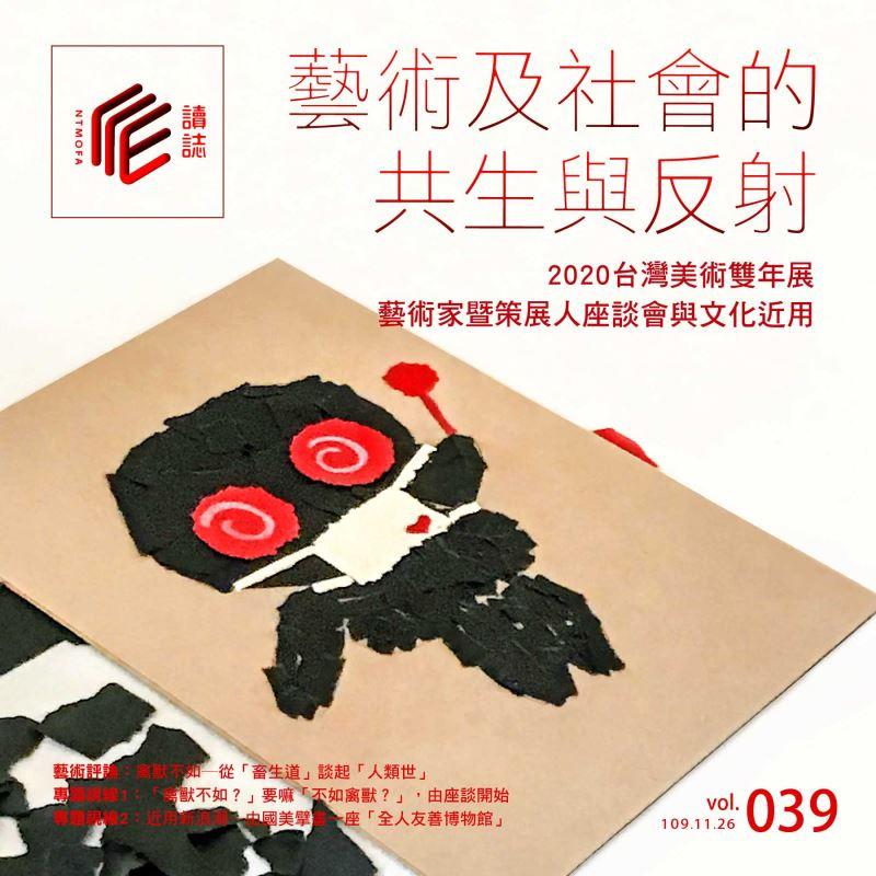 藝術及社會的共生與反射:2020台灣美術雙年展藝術家暨策展人座談會與文化近用