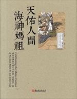 天佑人間‧海神媽祖─林智信傳統木刻水印版畫『迎媽祖』展