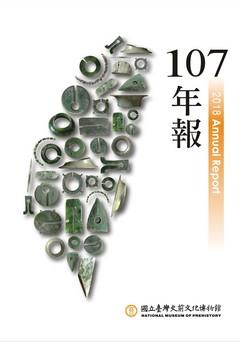 國立臺灣史前文化博物館107年年報
