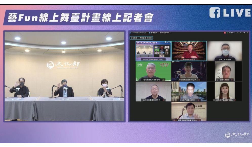 《藝FUN線上舞臺計畫》 表演團隊線上展演   創造虛實整合新視界