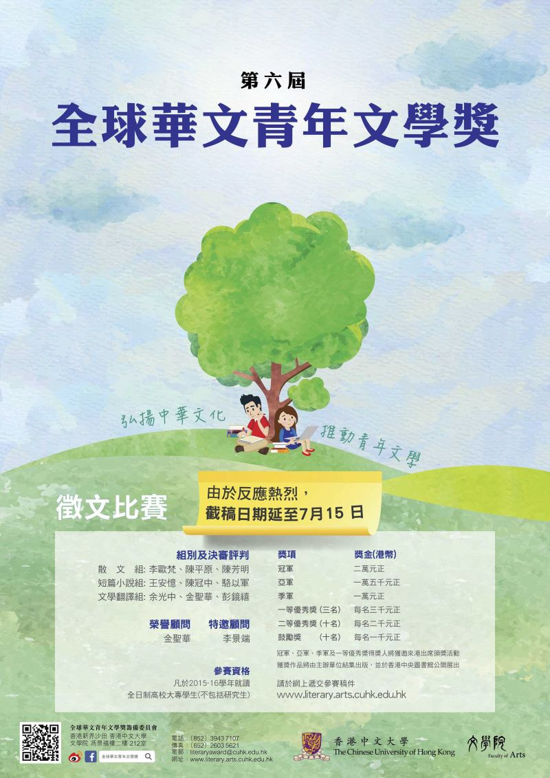 第六屆全球華文青年文學奬